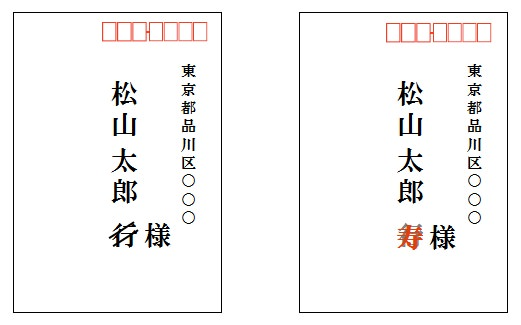 縦書きの返信はがきの書き方例