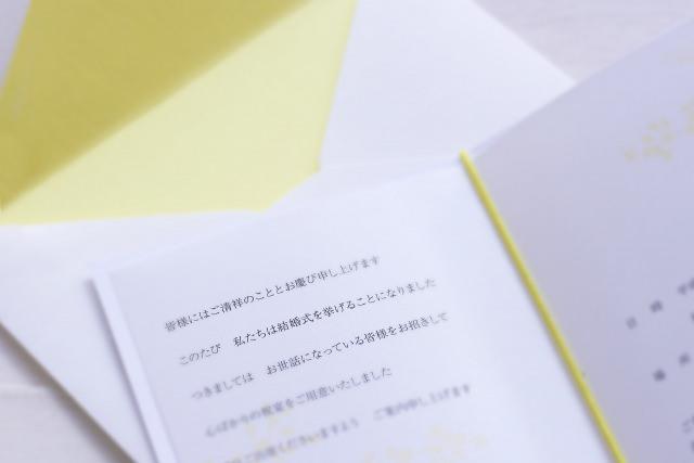 結婚式の招待状の画像